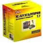1С:Бухгалтерия 7.7 (сетевая версия). Бухгалтерский учет. Типовая конфигурация + ИТС USB