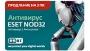 ESET NOD32 Антивирус (продление лицензии на 1 год, 3 ПК)